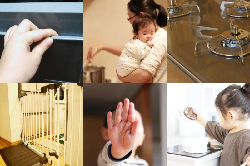 キッチンで子供が怪我をしないようにするための具体的な対策
